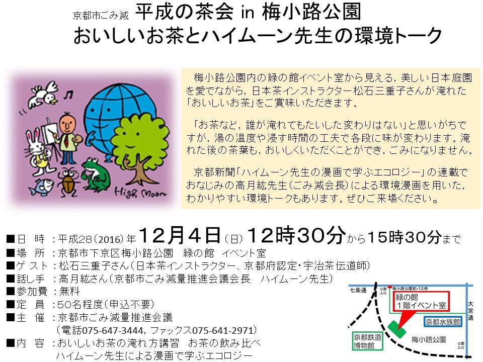 平成の茶会 in 梅小路公園「おいしいお茶とハイムーン先生の環境トーク」チラシ