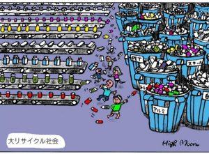 図5 大リサイクル社会